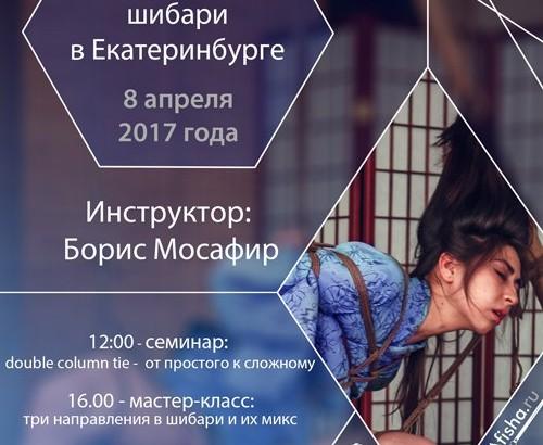 Обучение шибари в Екатеринбурге