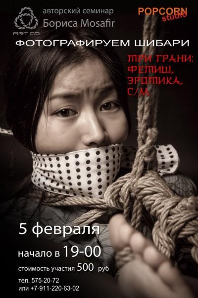 ФОТОГРАФИРУЕМ ШИБАРИ - ФЕТИШ, ЭРОТИКА, СМ