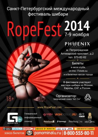 RopeFest Peterburg 2014 — фестиваль шибари