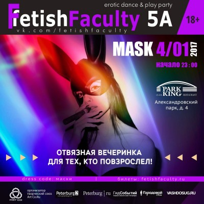 Fetish Faculty 4A - erotic kink party