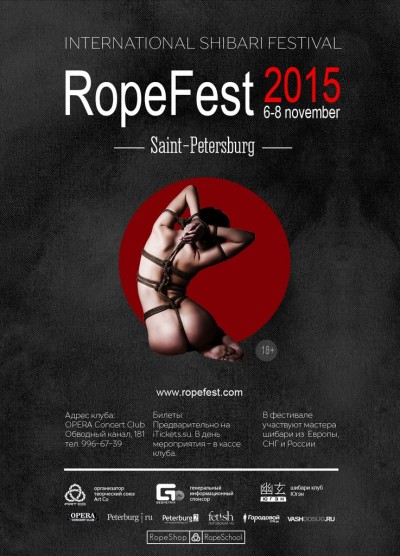 RopeFest Peterburg 2015 — фестиваль шибари