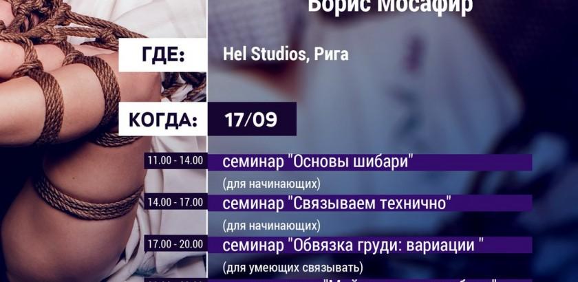 обучение шибари Ropeschool Riga