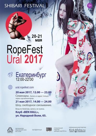 RopeFest Ural - фестиваль шибари