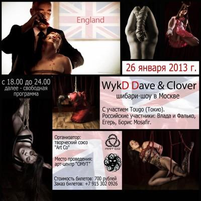 Шоу британского мастера шибари WykD Dave в Санкт-Петербурге