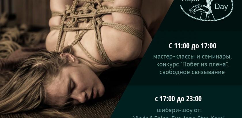 RopeDay Moscow 2015 – фестиваль шибари