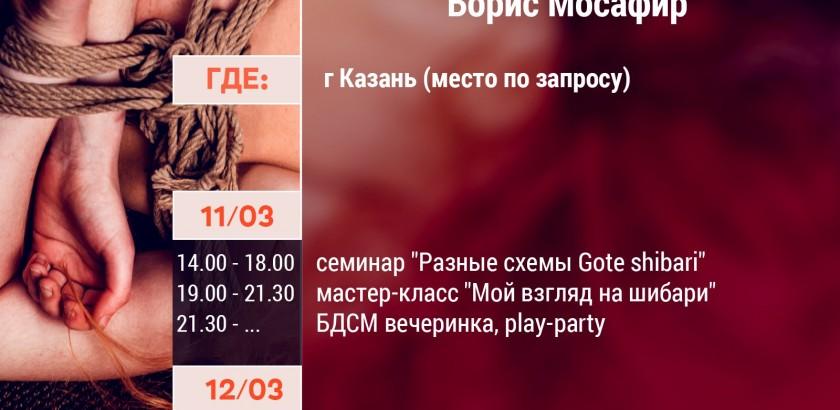 Обучение шибари в Казани
