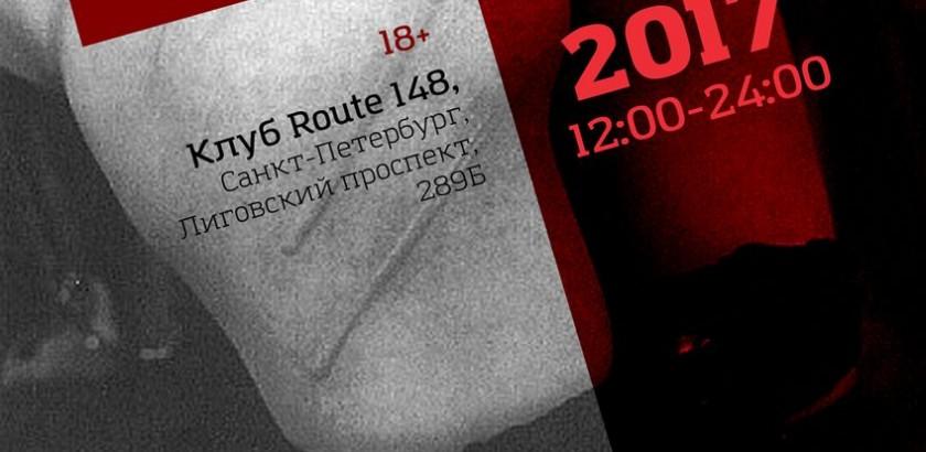 ПоркоФест - фестиваль ударных СМ воздействий