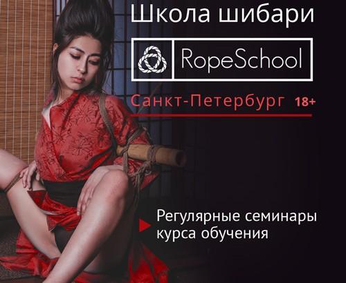 RopeSchool обучение шибари