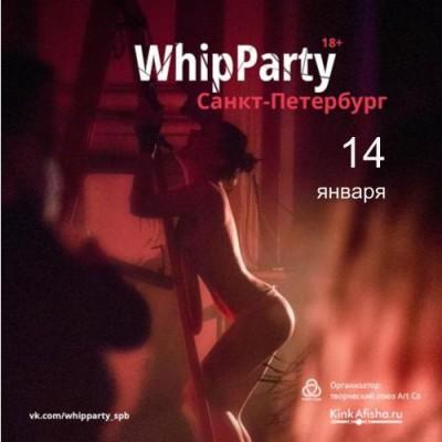 WhipParty вечеринка порки