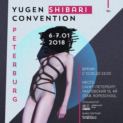Yugen Shibari Convention