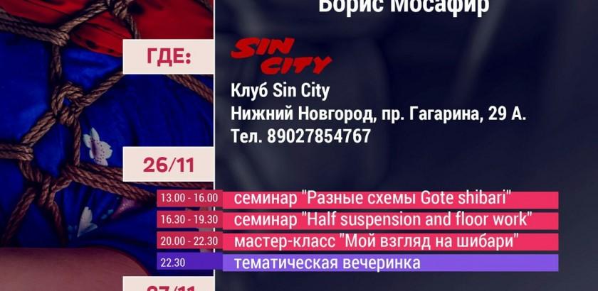 Обучение шибари и БДСМ пати в Нижнем Новгороде