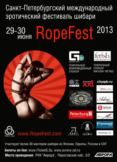 RopeFest Peterburg 2013 - фестиваль шибари