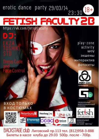 Fetish Faculty 2B - erotic kink party