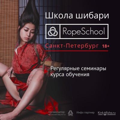 ropeschool - школа шибари кинбаку