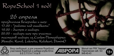 RopeSchool shibari school