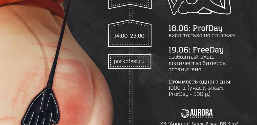 ПоркоФест 2016 - фестиваль ударных СМ воздействий