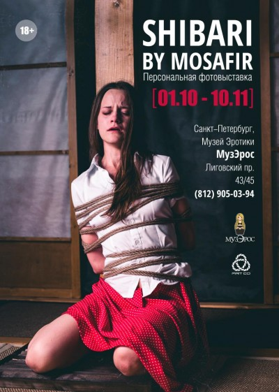 Фотовыставка «Shibari by Mosafir» в Санкт-Петербурге