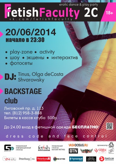 Fetish Faculty 2С - erotic kink party