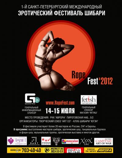 ropefest-1200