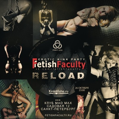 Fetish Faculty RELOAD кинки вечеринка