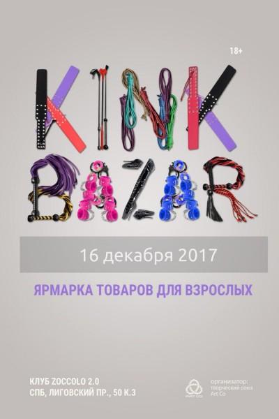 KinkBazar - ярмарка kinky товаров