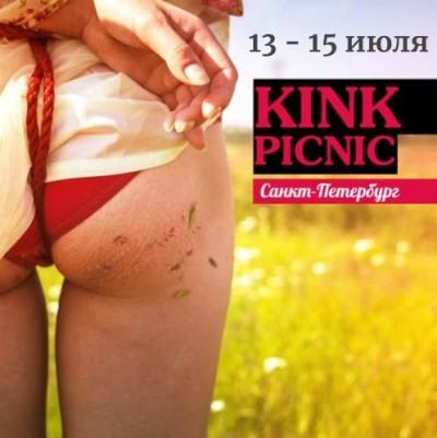 Kink Picnic SPb - БДСМ кемпинг