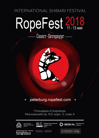 RopeFest Peterburg: фестиваль шибари 2018