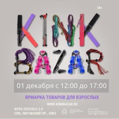 ярмарка кинки товаров KinkBazar