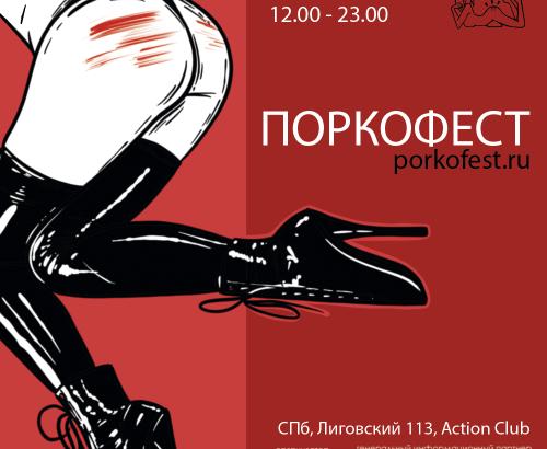 ПоркоФест СПб 2021
